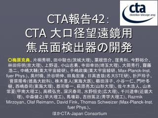 CTA 報告 42 : CTA  大口径望遠鏡 用 焦点面検出器の開発