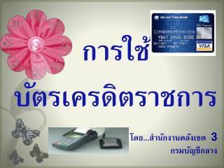 การใช้ บัตรเครดิตราชการ