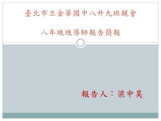 臺北市立金華國中八升九班親會 八年級級導師報告簡報