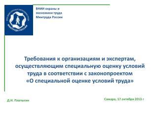 ВНИИ охраны и экономики труда Минтруда России