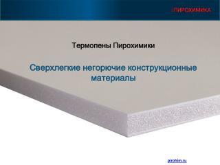 Термопены Пирохимики Сверхлегкие негорючие конструкционные материалы