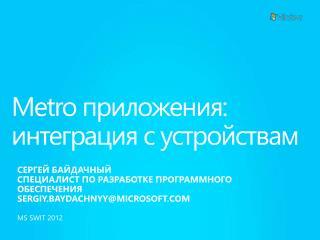 Metro  приложения: интеграция с устройствам
