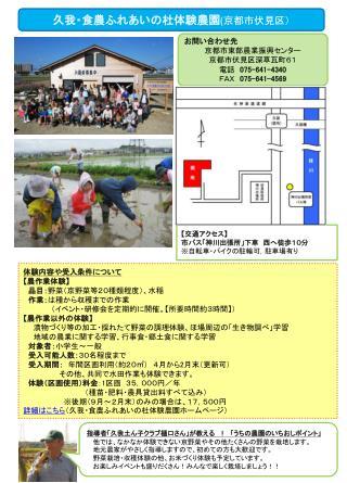 久我・食農ふれあいの杜体験農園 ( 京都市伏見区)
