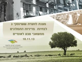 מצגת  לוועדת  ששינסקי 2  לבחינת   מדיניות התמלוגים  ממשאבי טבע לאומיים 10.11.13