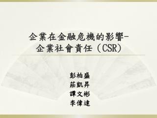 企業在金融危機的 影響 - 企業 社會責任 ( CSR)