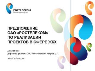 предложение  ОАО «РОСТЕЛЕКОМ» по реализации проектов в сфере ЖКХ