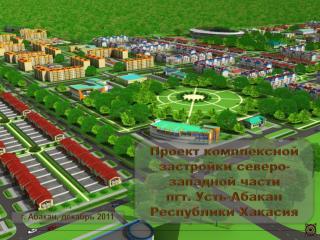 Проект комплексной  застройки северо-западной части  пгт. Усть-Абакан Республики Хакасия