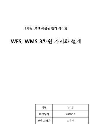 WFS, WMS 3 차원 가시화 설계