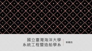 國立臺灣海洋大學 系統工程暨造船學系