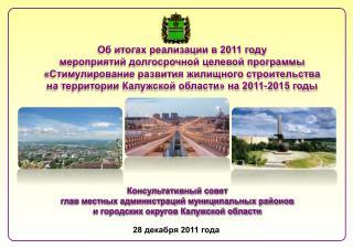 Об итогах реализации в 2011 году