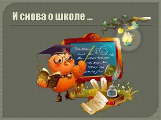 И снова о школе …