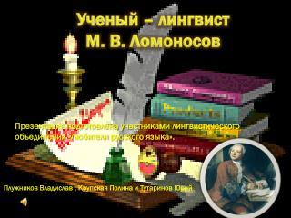 Ученый – лингвист М. В. Ломоносов