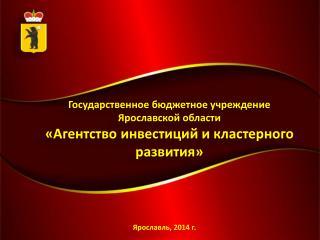 Государственное бюджетное учреждение Ярославской области