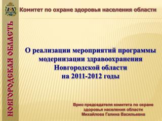 О реализации мероприятий программы модернизации здравоохранения Новгородской области