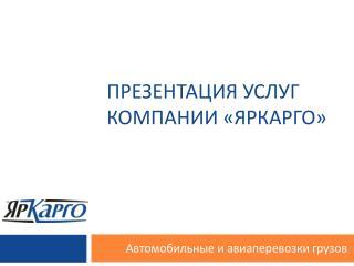 Презентация услуг компании « ЯрКАРГО »