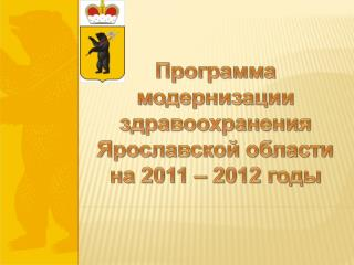 Программа модернизации здравоохранения Ярославской области на 2011 – 2012 годы