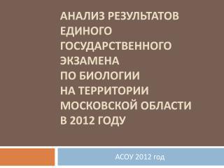 АСОУ 2012 год