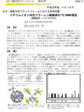 分子・物質合成プラットフォーム   ( 東北 大学 )