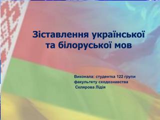 Зіставлення української  та  білоруської мов