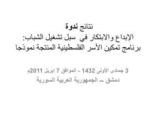 3 جمادى الأولى 1432 - الموافق 7 إبريل 2011م دمشق ـــ الجمهورية العربية السورية