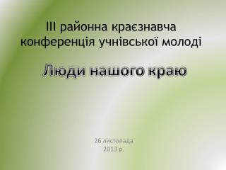 ІІІ районна краєзнавча конференція учнівської молоді