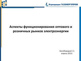 Белобородов С.С. апрель  2012г .