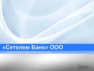 «Сетелем Банк» ООО