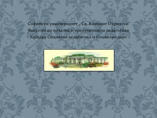 "Софийски униеверситет "" Св. Климент Охридски"" Факултет по начална и предучилищна педагогика"