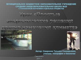 Автор: Смирнова  Татьяна  Геннадьевна,               учитель   географии  и биологии