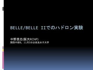 Belle/Belle II での ハドロン実験