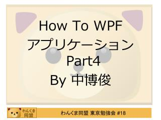 How To WPF ????????  Part4 By  ???