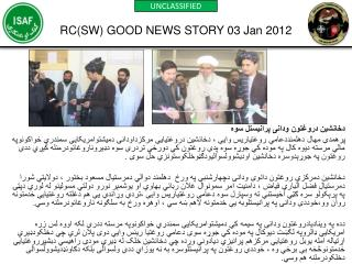 RC(SW) GOOD NEWS STORY 03 Jan 2012