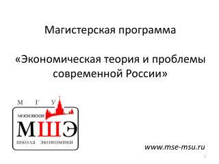 Магистерская программа «Экономическая теория и проблемы современной России»