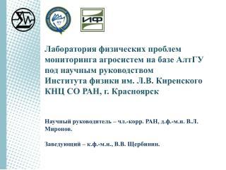 Лаборатория  физических проблем мониторинга  агросистем на базе  АлтГУ  под научным  руководством