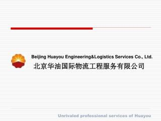 Beijing Huayou Engineering&Logistics Services Co., Ltd. 北京华油国际物流工程服务 有限公司
