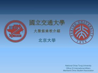 National  Chiao  Tung University Office Of International Affairs