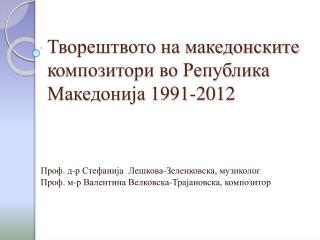 Творештвото на македонските композитори во Република Македонија 1991-2012