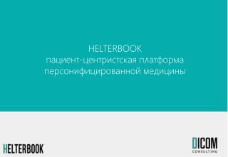 HELTERBOOK  пациент-центристская платформа персонифицированной медицины