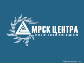 Внедрение системы управления активами ОАО  «МРСК Центра »