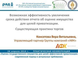 24 апреля 2014 г.     ПРАКТИЧЕСКАЯ КОНФЕРЕНЦИЯ