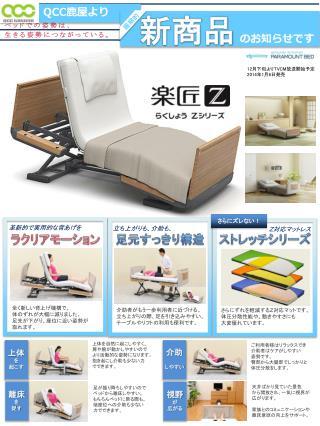 ベッドでの姿勢は、 生きる姿勢につながっている。