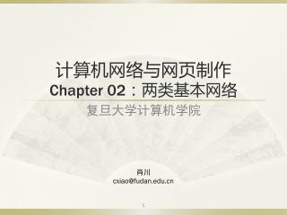 计算机网络与网页制作 Chapter 02 : 两类基本 网络