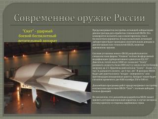Современное оружие России