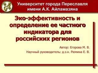 Эко-эффективность и определение ее частного индикатора для российских регионов