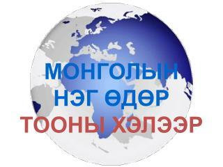 Монголын нэг өдөр тооны хэлээр