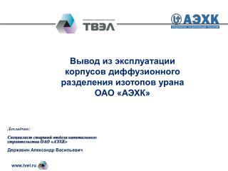Докладчик:  Специалист старший отдела капитального строительства ОАО «АЭХК»