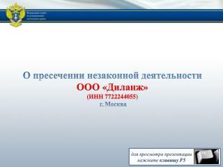 О пресечении незаконной деятельности  ООО  « Диланж » (ИНН  7722244055)  г.  Москва