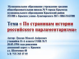 По страницам истории российского парламентаризма
