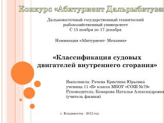 Конкурс «Абитуриент  Дальрыбвтуза »
