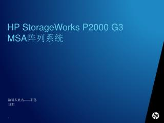 HP StorageWorks P2000 G3  MSA阵列系统
